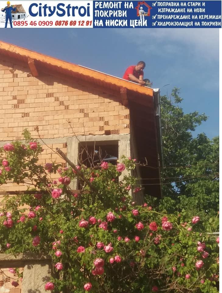 Ремонт на покриви (26)