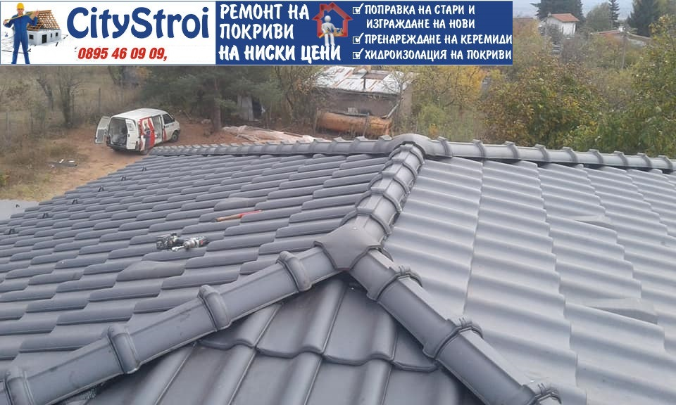 Ремонт на покриви Карнобат
